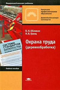 В. Н. Обливин, Н. В. Гренц Охрана труда (деревообработка)