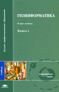 Геоинформатика. В 2 книгах. Книга 1 сантехника 2 гис