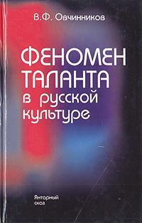 Феномен таланта в русской культуре
