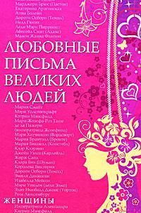 Любовные письма великих людей. Книга 2. Женщины