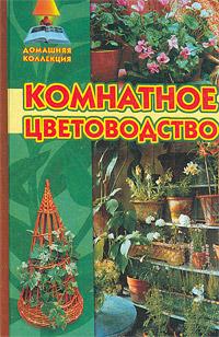 Ирина Юдина Комнатное цветоводство коллектив авторов комнатное цветоводство