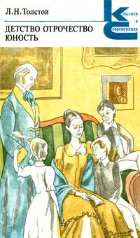 Л. Н. Толстой Детство. Отрочество. Юность