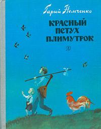 гарий немченко журавлиная стая Гарий Немченко Красный петух плимутрок