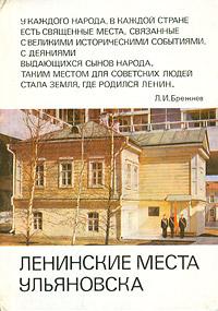 Ленинские места Ульяновска. Фотоальбом