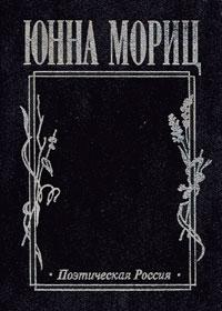 Юнна Мориц Лицо. Стихотворения. Поэма