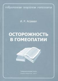 И. Р. Агравал. Осторожность в гомеопатии