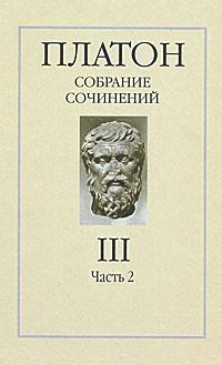 Платон. Собрание сочинений в 4 томах. Том 3. Часть 2