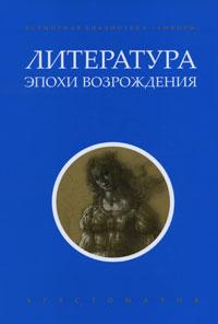 Литература эпохи Возрождения с д артамонов литература эпохи возрождения