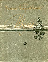 Всеволод Рождественский Иволга. Стихотворения