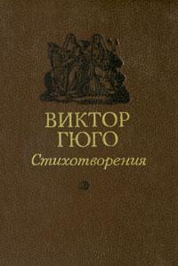 Виктор Гюго Виктор Гюго. Стихотворения