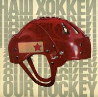 Дмитрий Рыжков Наш хоккей / Our Hockey