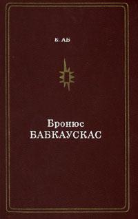 Бронюс Бабкаускас