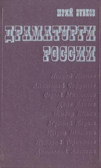 Юрий Зубков Драматурги России