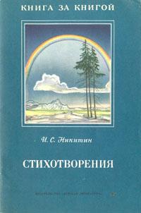 И. С. Никитин И. С. Никитин. Стихотворения музыка леса