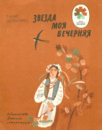 Тарас Шевченко Звезда моя вечерняя