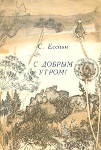 С. Есенин С добрым утром! с есенин с добрым утром