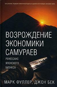 Марк Фуллер, Джон Бек Возрождение экономики самураев