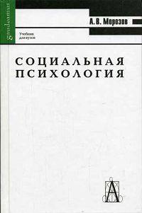 Социальная психология Учебник представляет собой...