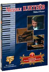 Михаил Плетнев. Том 3 бетховен концерт 2 для фортепиано с оркестром переложение для двух фортепиано