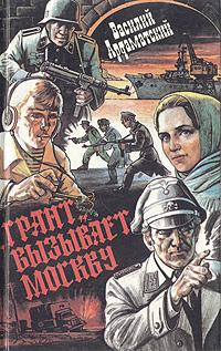 Василий Ардаматский Грант вызывает Москву василий в голощапов как переехать вмоскву ивыжить