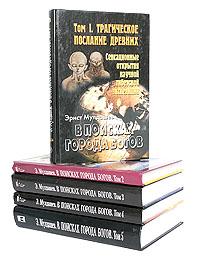 Эрнст Мулдашев В поисках Города Богов. Комплект из 5 книг все цены