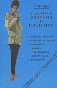 Т. Лепина Техника вязания и плетения