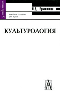 Н. Д. Ермишина. Культурология