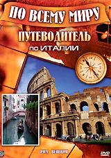 Фото - Путеводитель по Италии просто рим образы италии xxi