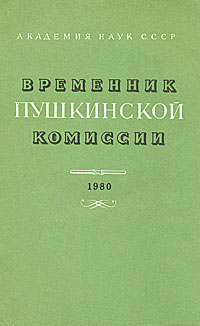 Временник Пушкинской комиссии. 1980. Выпуск 18