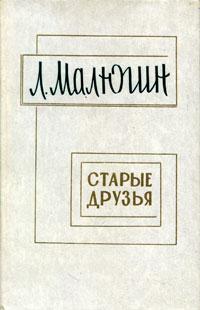 Л. Малюгин Старые друзья