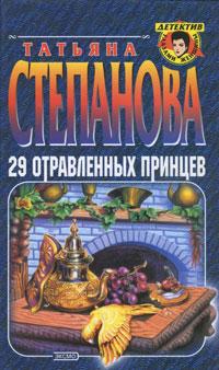 Татьяна Степанова 29 отравленных принцев