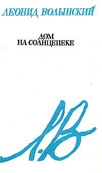 Леонид Волынский Дом на солнцепеке