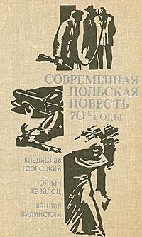 Современная польская повесть. 70-е годы Разные по стилю и тематике...