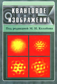 Фото - Под редакцией М. И. Колобова Квантовое изображение игорь иванович суханов основы оптики теория оптического изображения