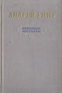 Андрей Упит Андрей Упит. Избранные рассказы андрей упит земля зеленая