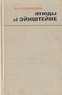 Б. Г. Кузнецов Этюды об Эйнштейне б г кузнецов ценность познания очерки современной теории науки