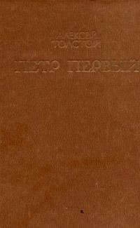 Алексей Толстой Петр Первый. В 2 томах. Том 1. Книга 1 андрей дятлов петр первый