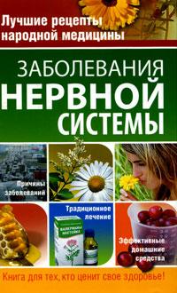 А. А. Ионова, Н. В. Давлетгариева, Е. Ю. Храмова Заболевания нервной системы