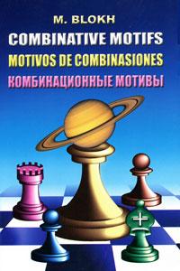 Комбинационные мотивы / Combinative Motifs / Motivos de combinasiones
