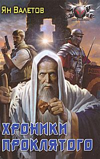 Ян Валетов Хроники проклятого