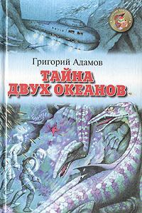 Григорий Адамов Тайна двух океанов