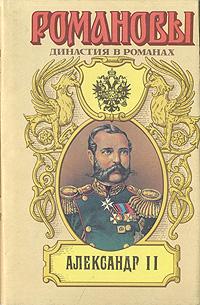 Б. Е. Тумасов, П. Н. Краснов Александр II: Покуда есть Россия. Цареубийцы