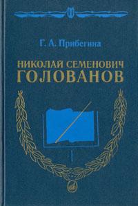 Г. А. Прибегина Николай Семенович Голованов