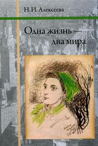 Н. И. Алексеева Одна жизнь - два мира