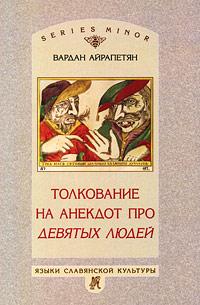 Вардан Айрапетян Толкование на анекдот про девятых людей вардан айрапетян толкование на анекдот про девятых людей