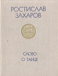 Ростислав Захаров Слово о танце прокофьев а о времени и о себе