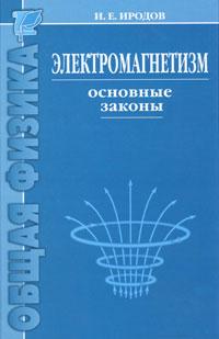 И. Е. Иродов Электромагнетизм. Основные законы и е иродов механика основные законы