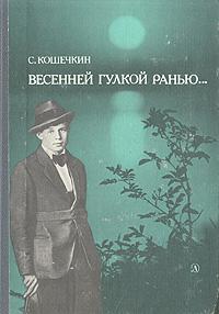 С. Кошечкин Весенней гулкой ранью... Этюды-раздумья о Сергее Есенине