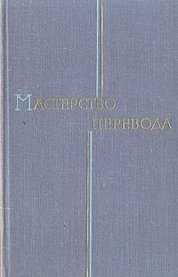 Мастерство перевода. 1972. Сборник 9 В сборнике освещена переводческая...