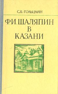 С. В. Гольцман Ф. И. Шаляпин в Казани